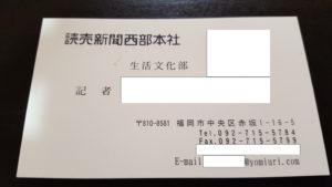 読売新聞西部本社